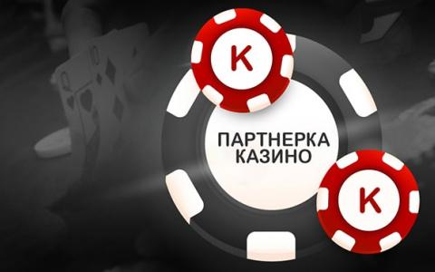 партнерка казино
