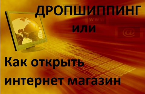 Интернет-магазин по системе дропшиппинг