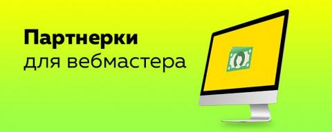 Партнерки для вебмастеров