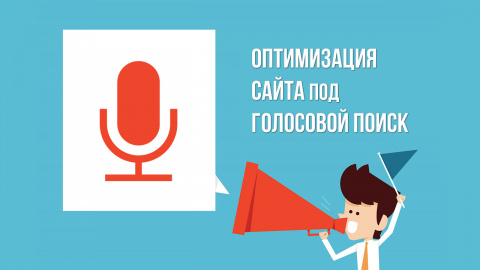 SEO-оптимизация под голосовой поиск: что нужно учесть
